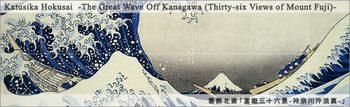 hokusai_kanagawa_top.jpg