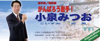 o07600314koizumi-mitsuo1359786984122.jpg